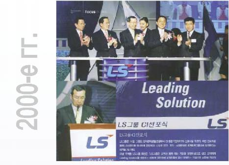 LS Industrial Systems 2000-е